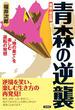 増補・改訂版 青森の逆襲(「笑う地域活性本」シリーズ)