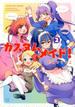 カスタムメイド! 2 (MANGA TIME KR COMICS)
