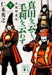 真田を云て、毛利を云わず(下) 大坂将星伝(講談社文庫)