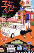 マリーマリーマリー 4 (マーガレットコミックス)(マーガレットコミックス)