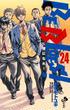 BE BLUES! 24 青になれ (少年サンデーコミックス)(少年サンデーコミックス)
