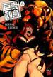 巨蟲列島 3 (チャンピオンREDコミックス)(チャンピオンREDコミックス)