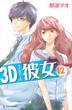 3D彼女 12 (デザート)(デザートKC)