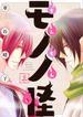もんもんモノノ怪 3 (ARIA)(KCxARIA)