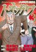 中間管理録トネガワ 3 (ヤングマガジン)