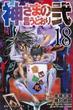 神さまの言うとおり弐 18 (週刊少年マガジン)