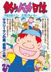 釣りバカ日誌 95 (ビッグコミックス)