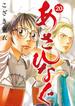 あさひなぐ 20 (ビッグコミックス)(ビッグコミックス)