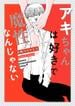 アキちゃんは好きで魔性なんじゃない (on BLUE comics)