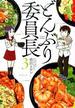 どんぶり委員長 3 (ACTION COMICS)(アクションコミックス)