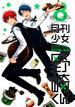 月刊少女野崎くん 8 (ガンガンコミックスONLINE)(ガンガンコミックスONLINE)