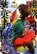 幽落町おばけ駄菓子屋 第2巻 (G FANTASY COMICS)(Gファンタジーコミックス)