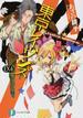 東京レイヴンズ EX4 twelve shamans(富士見ファンタジア文庫)