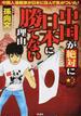 中国が絶対に日本に勝てない理由 中国人漫画家が日本に住んで気がついた!