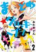 【期間限定 無料】まとめ★グロッキーヘブン 分冊版(2)