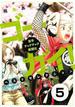ゴーガイ! 岩手チャグチャグ新聞社 ベストセレクション 分冊版(5) 三陸の海