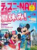 ディズニーNAVI'16 夏休みspecial(1週間MOOK)