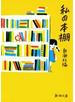 私の本棚(新潮文庫)