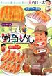 戦争めし(ヤングチャンピオンコミックス) 3巻セット(ヤングチャンピオン・コミックス)