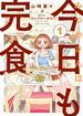 みつめさんは今日も完食 1 (ビッグコミックス)(ビッグコミックス)