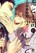 俺と上司のかくしごと (KAIOHSHA COMICS)(GUSH COMICS)