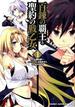 百錬の覇王と聖約の戦乙女 4巻セット(ホビージャパンコミックス)