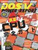DOS/V POWER REPORT 2016年9月号(DOS/V POWER REPORT)