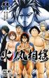火ノ丸相撲 11 (ジャンプコミックス)(ジャンプコミックス)