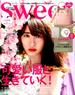 sweet (スウィート) 2016年 09月号 [雑誌]