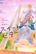 スイートビター 1 (週刊少年マガジン)