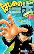 はじめの一歩 115 THE FIGHTING! (講談社コミックスマガジン)(少年マガジンKC)
