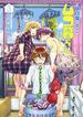 明日葉さんちのムコ暮らし 3 (ヤングジャンプコミックスGJ)(ヤングジャンプコミックス)