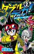 ダブルデカ! 2 正義と時夜 (コロコロコミックス)(コロコロコミックス)