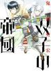 双子の帝國 2 (BUNCH COMICS)(バンチコミックス)