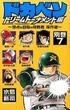 ドカベン ドリームトーナメント編別巻7 (少年チャンピオン・コミックス)(少年チャンピオン・コミックス)
