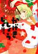 かげきしょうじょ!! 2 (花とゆめCOMICSスペシャル)(花とゆめコミックス)
