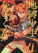 地縛少年花子くん 4 (G FANTASY COMICS)(Gファンタジーコミックス)