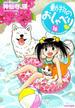 動物のおしゃべり♥ 16 (BAMBOO COMICS)
