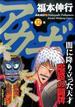 アカギ 第32巻 闇に降り立った天才 (近代麻雀コミックス)