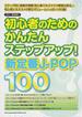 初心者のためのかんたんステップアップ!新定番J−POP100