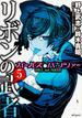 ガールズ&パンツァー リボンの武者 5 (MFコミックス)(MFコミックス)