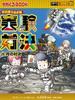 実験対決 学校勝ちぬき戦 科学実験対決漫画 23 月の対決