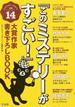 『このミステリーがすごい!』大賞作家書き下ろしBOOK vol.14
