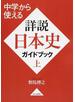 中学から使える詳説日本史ガイドブック 上