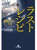 【期間限定価格】ラストレシピ 麒麟の舌の記憶