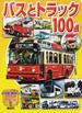 バスとトラック100点(のりものアルバム(新))