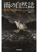 雨の自然誌