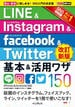 できるポケット LINE&Instagram&Facebook&Twitter 基本&活用ワザ150[改訂新版](できるポケットシリーズ)