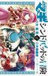 マギ シンドバッドの冒険 11 (裏少年サンデーコミックス)