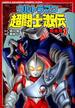 ウルトラマン超闘士激伝 完全版(少年チャンピオン) 8巻セット(少年チャンピオン・コミックス エクストラ)
